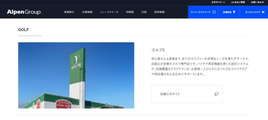 ゴルフ5金沢駅西店