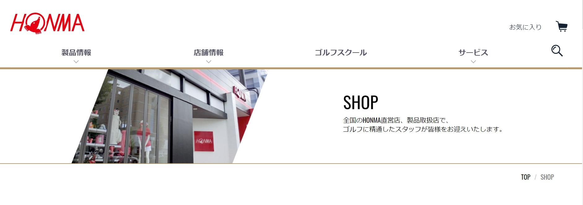 本間ゴルフ金沢店