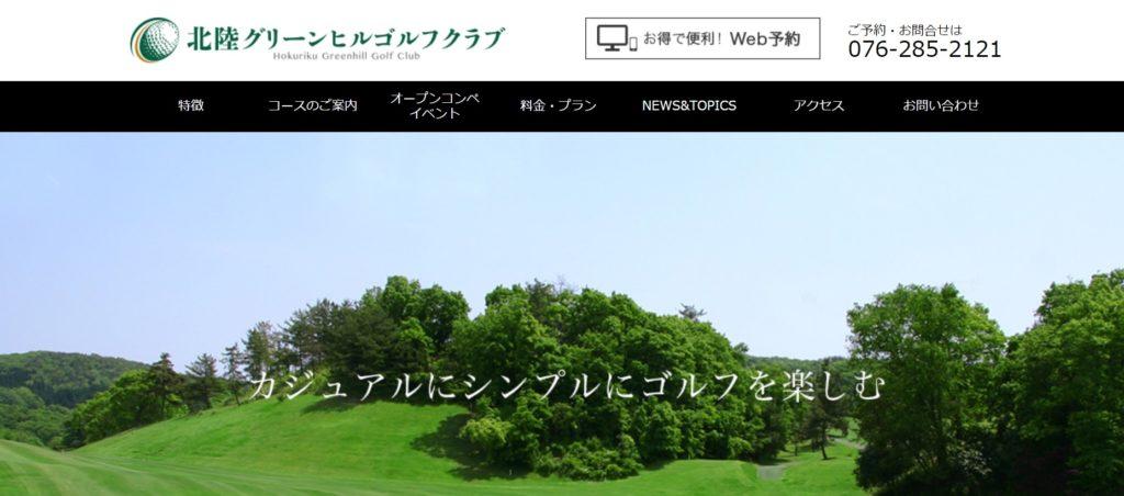 北陸グリーンヒルゴルフクラブ