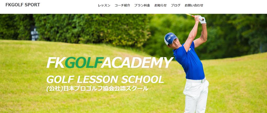 初心者におすすめのFKゴルフスクール