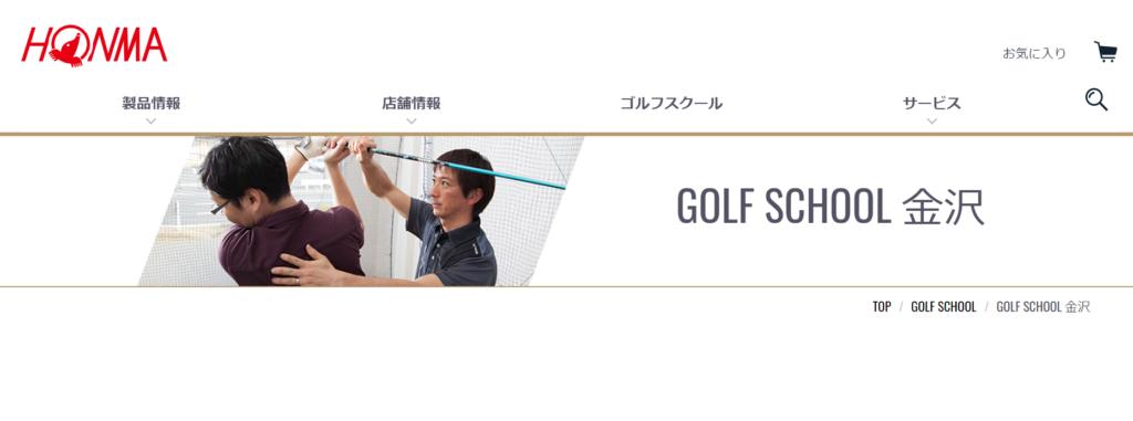 初心者におすすめのHONMAゴルフスクール