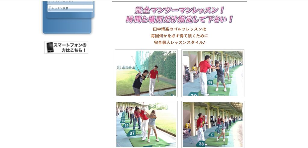 田中博高のゴルフレッスン